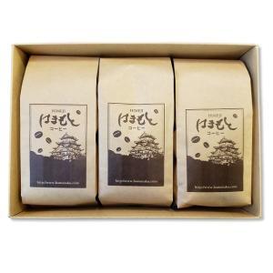 「選べる3パックセット」濃いコーヒーセット|hamamoto-coffee