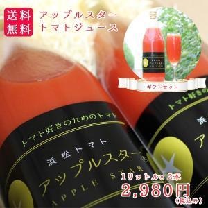 アップルスタートマトジュース ギフトセット(1リットル×2本)|hamanako100