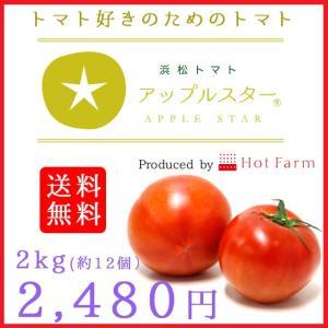 完熟トマト アップルスタートマト Mサイズ2kg(12個前後)|hamanako100