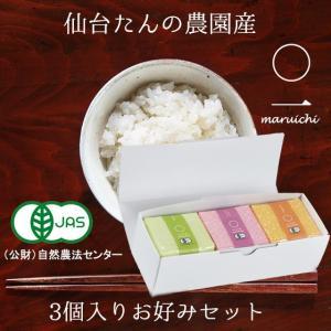 有機JAS認定米 仙台たんの農園産 「○一 maruichi」3個食べ比べセット hamanako100