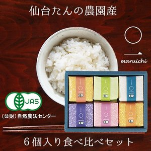 有機JAS認定米 仙台たんの農園産 「○一 maruichi」6個食べ比べセット hamanako100