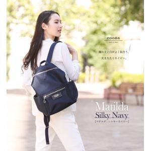 【cooga】通勤する女性のための日本製上質リュック Matilda(マチルダ) Silky Navy(シルキーネイビー)|hamano