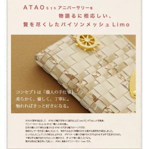 【ATAO】(アタオ)長財布とは思えないほど柔らかいロングウォレットLimo(リモ)パイソン|hamano|03
