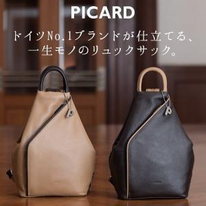 【PICARD】リュック リュックサック レザー レディース ドイツNo1ブランドピカードより届いた、一生ものレザーリュックLiz(リズ)ピカード|hamano