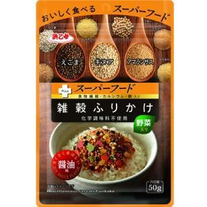 サイバーマンデー セール スーパーフード 雑穀ふりかけ 野菜入り 50g(10個セット)