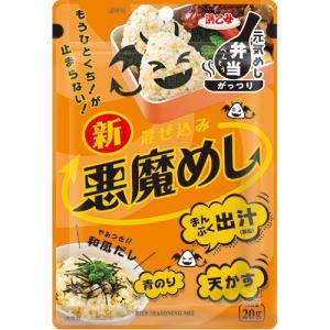 混ぜ込みご飯の素 悪魔 おにぎり 混ぜ込み 悪魔めし 20g(10個セット)