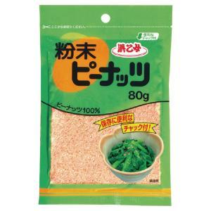 お試し セール ピーナッツ 無塩 無添加 製菓用 パウダー 粉末ピーナッツ 80g(10個セット)