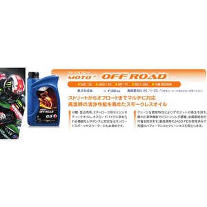 MOTO 2 OFF ROAD(モト2 オフロード)2サイクルエンジンオイル1L(リットル) elf(エルフ)|hamashoparts