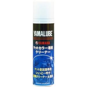 ヤマルーブ マットカラー専用クリーナー300ml YAMAHA(ヤマハ・ワイズギア) hamashoparts