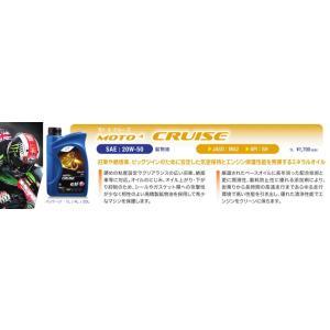 MOTO 4 CRUISE(モト4クルーズ)4サイクルオイル 20W50 4L(リットル) elf(エルフ)|hamashoparts