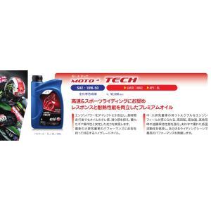 MOTO 4 TECH(モト4テック)4サイクルオイル 10W50 4L(リットル) elf(エルフ)|hamashoparts