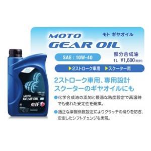 MOTO GEAR OIL(モーターサイクル用ギアオイル)10W40 1L(リットル) elf(エルフ)|hamashoparts