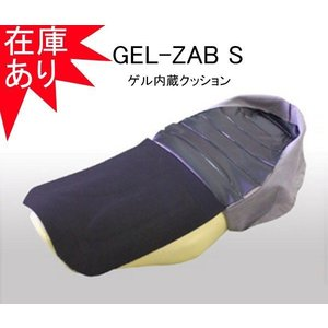 【あすつく対象】ゲルザブS (GEL-ZAB S )ゲル内蔵クッション 370mm×310mm  EFFEX(エフェックス)|hamashoparts