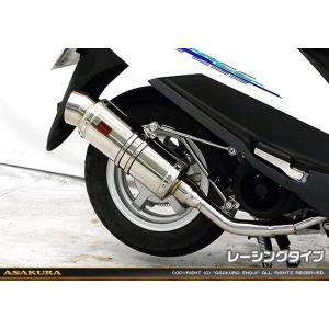 SHタイプマフラー レーシングタイプ ASAKURA(浅倉商事) アドレス125(2BJ-DT11A) hamashoparts