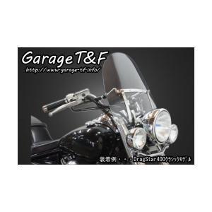 【適合車種】ドラッグスター400(DRAGSTAR)・ドラッグスタークラシック400(DRAGSTA...