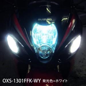 ウインカーポジション/デイライトキット ホワイト/オレンジ  ODAX(オダックス) GSX1300R(隼)99〜07年|hamashoparts