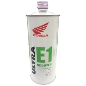 ウルトラ E1 10W-30 1リットル(1L)(4サイクルエンジンオイル) HONDA(ホンダ)|hamashoparts