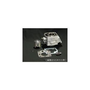 RZ50(新) ハイパワーボアアップキット(69cc) Auto Boy(オートボーイ)