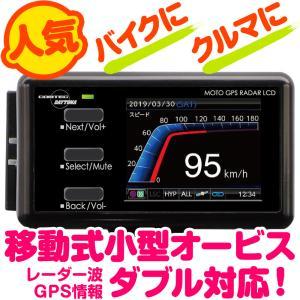 MOTO GPS レーダー 4 DAYTONA(デイトナ)|hamashoparts