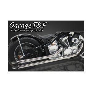 ドラッグスター1100/クラシック(DRAGSTAR) ドラッグスター1100 ロングドラッグパイプマフラー(ステンレス)タイプ1 ガレージT&F|hamashoparts