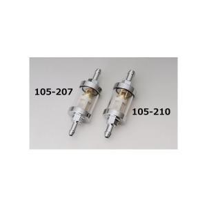 ガソリンフィルター (分解清掃可)ホース内径7.5-8mm用 KIJIMA(キジマ)