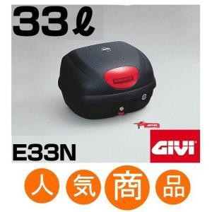 【期間限定価格】モノロックケース E33N 未塗装ブラック  GIVI(ジビ)|hamashoparts