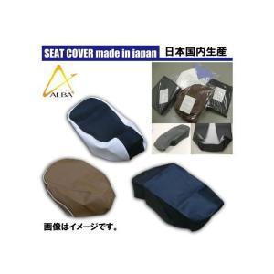 国産シートカバー カラー:黒 張替タイプ ALBA(アルバ) KSR50・80【KMX50B・80B】|hamashoparts