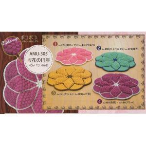 お花の円座 キットハマナカ 毛糸ボニー7玉&編み図&ボニー針1本 毛糸