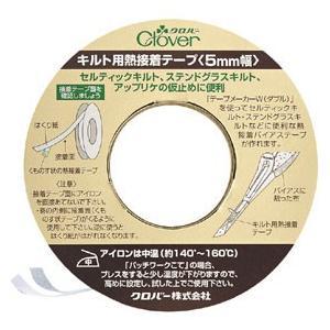 クロバー キルト用熱接着テープ 5mm 25m巻 22-131 Clover クローバー 手芸用品