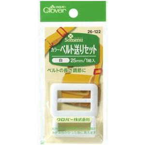 クロバー カラーベルト送りセット 25mm 白 26-122 Clover クローバー 手芸用品