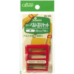 クロバー カラーベルト送りセット 25mm 赤 26-125 Clover クローバー 手芸用品