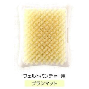 クロバー フェルトパンチャー用ブラシマット 58-605 Clover クローバー 手芸用品