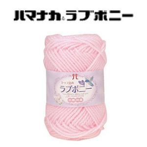 ハマナカ 毛糸 ラブボニー 色見本2