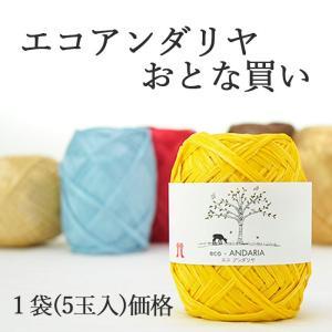 ハマナカ|HAMANAKA|毛糸|編み物|