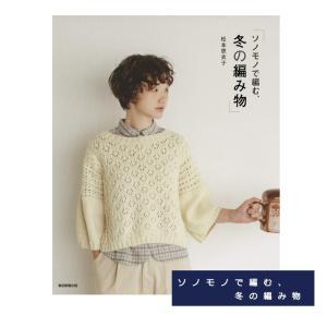 【作品集】ソノモノで編む、冬の編み物 松本恵衣子 2018年秋冬