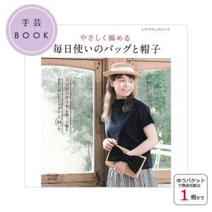 【作品集】「やさしく編める毎日使いのバッグと帽子 」編み物 本 作品集 初心者