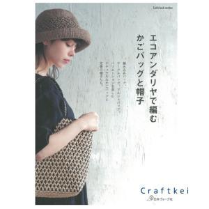 ハマナカ 毛糸 編み物 手芸