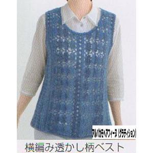 横編み透かし柄ベスト ハマナカ 毛糸 アルパカモヘアフィーヌ グラデーション7玉 使用 毛糸