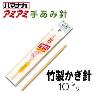 ハマナカ アミアミ手あみ針 竹製かぎ針 長さ15cm10mm ジャンボニー針 M便[1/5]