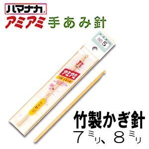ハマナカ アミアミ手あみ針 竹製かぎ針 長さ15cm7mm、8mm ジャンボニー針 M便[1/5]