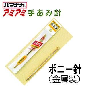 ハマナカ アミアミ手あみ針 ボニー針 金属製 長さ13cm 7.5/0 M便[1/10]