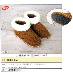 リブ編みのブーツ型ルームシューズ ハマナカ手芸パック キット