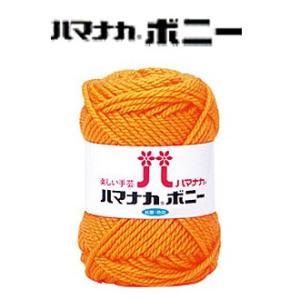 ハマナカ 毛糸【ボニー】カラ―3   1玉価格 【毛糸】