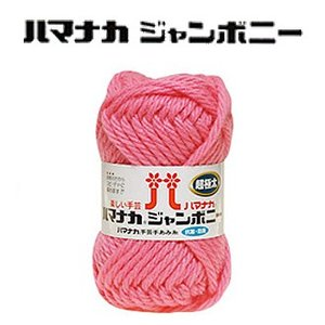 ハマナカ 毛糸 ジャンボニー 色見本1
