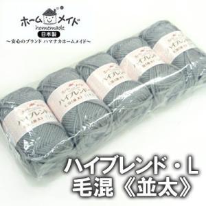 ハマナカ 毛糸