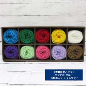 【数量限定パック】ハマナカ ボニー 化粧箱入り 10玉セット  アクリル100% 極太 福袋