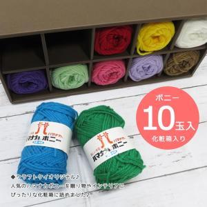 【数量限定パック】ハマナカ ボニー 化粧箱入り 10玉セット  アクリル100% 極太 福袋|hamayaco|02