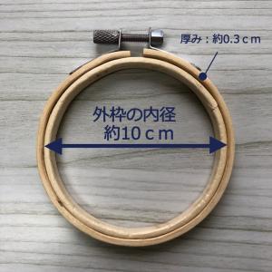 フラワーフレーム カレイドフレーム 刺繍枠 刺しゅう枠 10cm|hamayaco|02