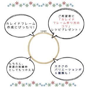 フラワーフレーム カレイドフレーム 刺繍枠 刺しゅう枠 10cm|hamayaco|03
