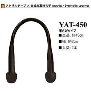 イナズマ持ち手アクリルテープ×合成皮革持ち手 YAT-450 バッグ持ち手 M便[1/1]